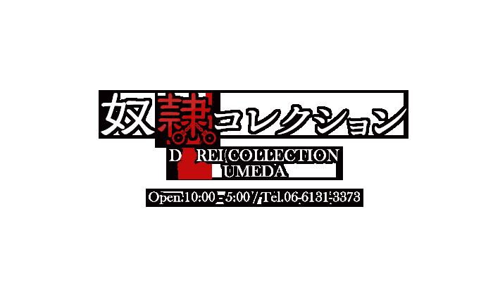 大阪・梅田の待ち合わせ&デリバリー|奴隷コレクション 梅田店 公式サイト